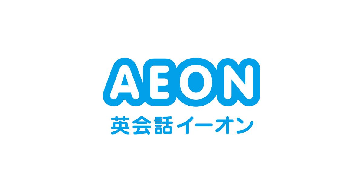 英会話教室・スクール AEON イーオン